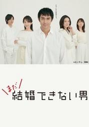 ドラマ「まだ結婚できない男」1話から最終回まで見逃し配信で無料視聴.jpg